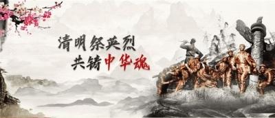 【网络中国节·清明】网上祭英烈 缅怀离去的47位勇士